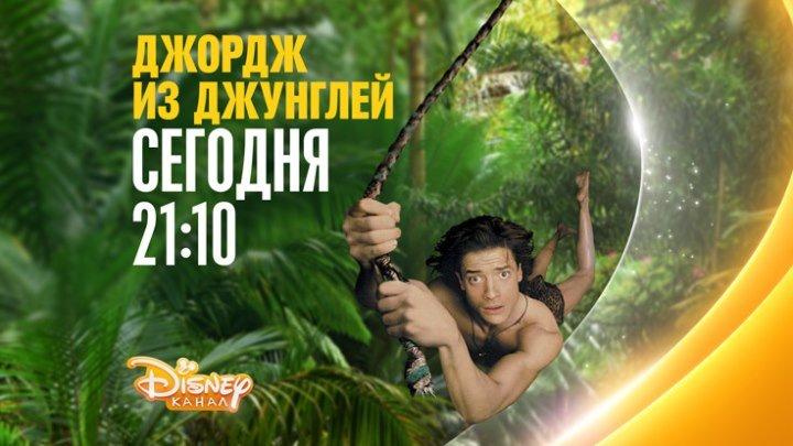«Джордж из джунглей» на Канале Disney!