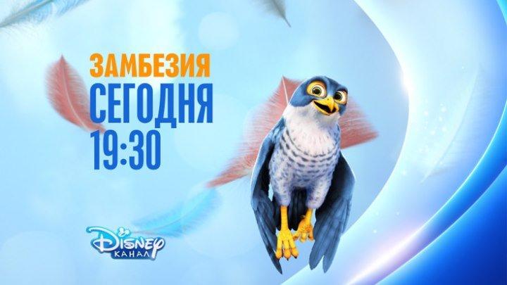 """""""Замбезия"""" на Канале Disney!"""