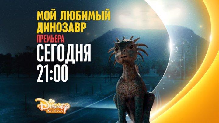 """""""Мой любимый динозавр"""" на Канале Disney!"""