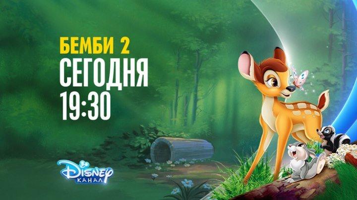 """""""Бемби 2"""" на Канале Disney!"""