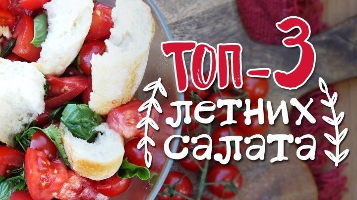 Самые летние салаты_ 3 простых рецепта [Рецепты Bon Appetit]
