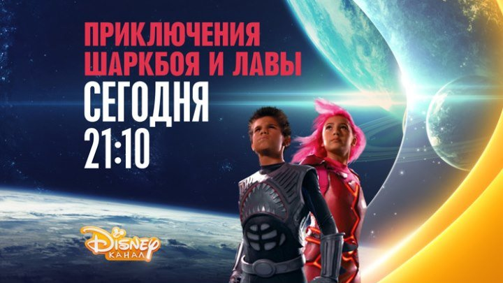 """""""Приключения Шаркбоя и Лавы"""" на Канале Disney!"""