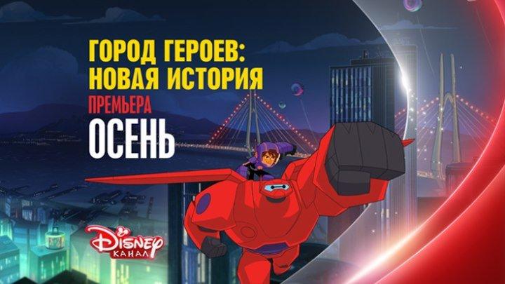 «Город героев: Новая история» на Канале Disney!