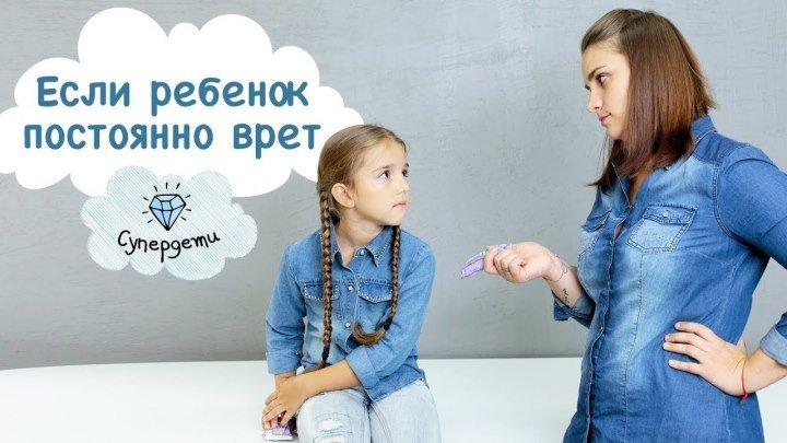 Что делать, если ребенок постоянно врет [Супердети]