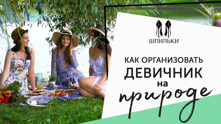 Девичник на природе_ как организовать идеальный пикник [Шпильки _ Женский журнал
