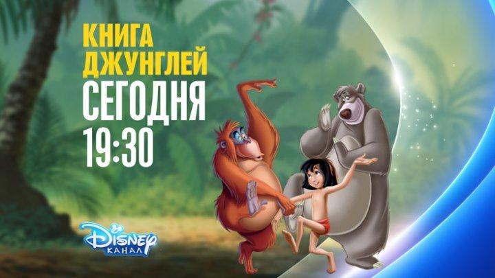 «Книга джунглей» на Канале Disney!