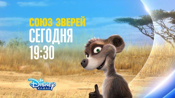 """""""Союз зверей"""" на Канале Disney!"""