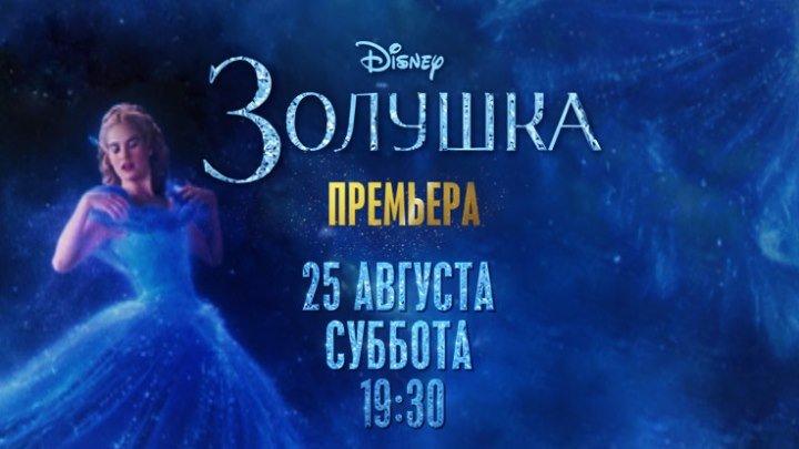 Премьера художественного фильма «Золушка»!