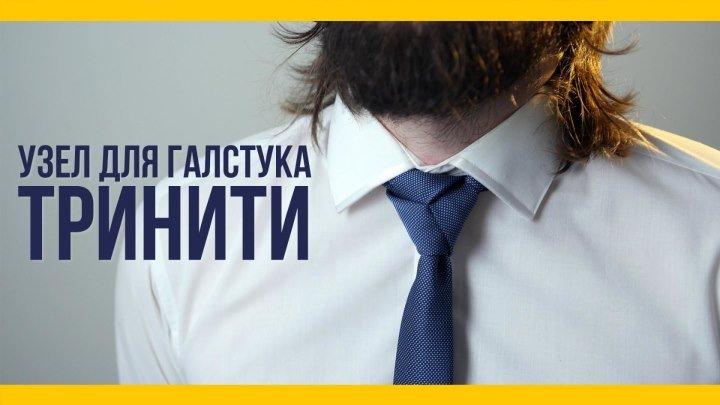 Галстучный узел тринити [Якорь _ Мужской канал]