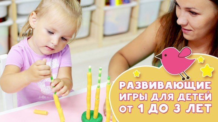 РАЗВИВАЮЩИЕ ИГРЫ ДЛЯ ДЕТЕЙ ОТ 1 ДО 3 ЛЕТ [Любящие мамы]
