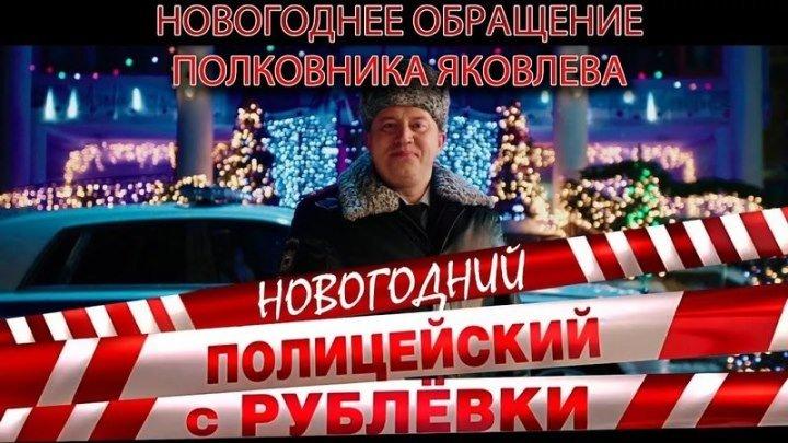 Полицейский с Рублёвки. Новогодний беспредел — Трейлер (2018)