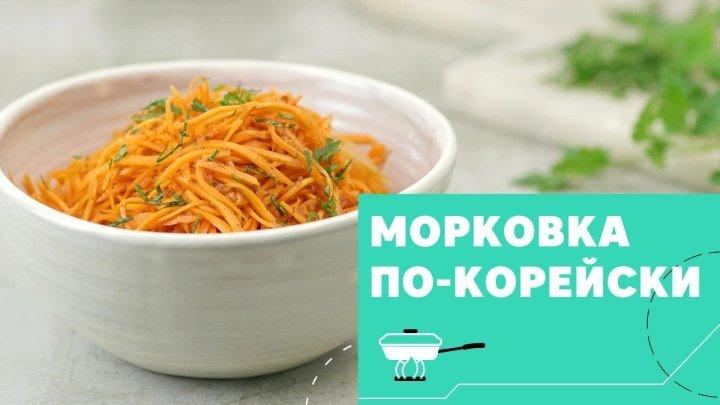 Как сделать морковку по-корейски [eat easy]