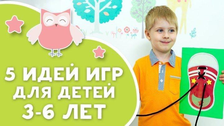 5 ИДЕЙ ИГР ДЛЯ ДЕТЕЙ 3-6 ЛЕТ [Любящие мамы]
