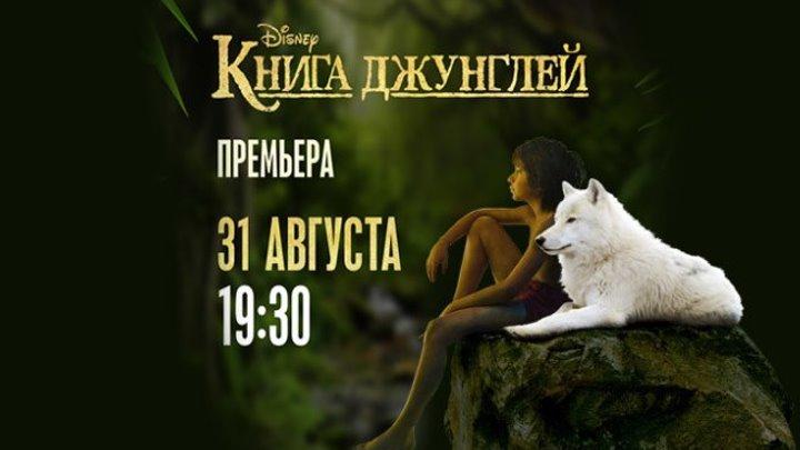 Премьера художественного фильма «Книга джунглей»