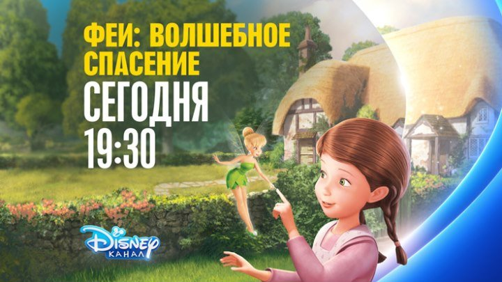 «Феи: Волшебное спасение» на Канале Disney!