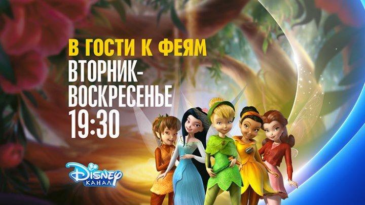 В гости к Феям на Канале Disney!