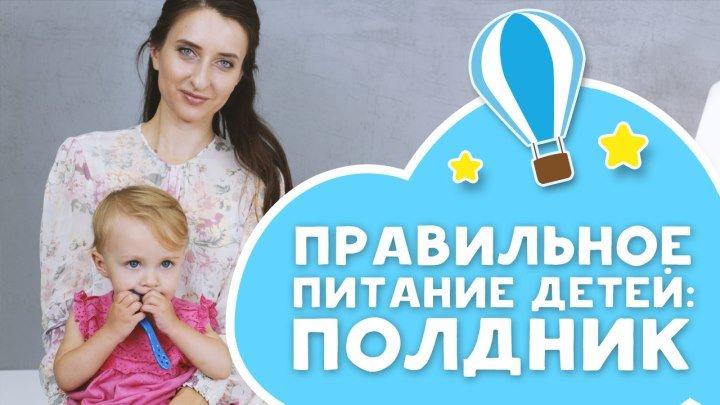 Правильное питание детей_ ИДЕИ ДЛЯ ПОЛДНИКА [Любящие мамы]