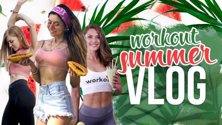 Vlog _ Лето с Workout. Тренировки и питание за кадром [Workout _ Будь в форме]