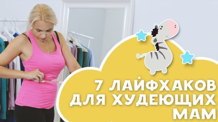 7 ЛАЙФХАКОВ для худеющих мам [Любящие мамы]