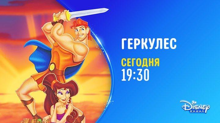 """""""Геркулес"""" на Канале Disney!"""