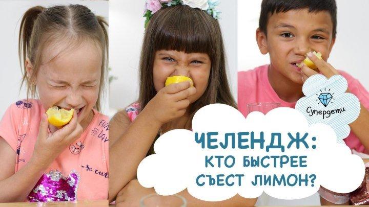ЧЕЛЕНДЖ_ Кто быстрее съест лимон [ СУПЕРДЕТИ ]