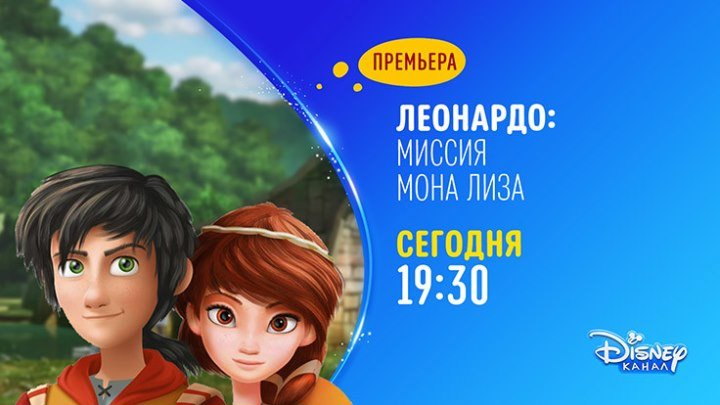 "Мультфильм ""Леонардо: Миссия Мона Лиза"" на Канале Disney!"