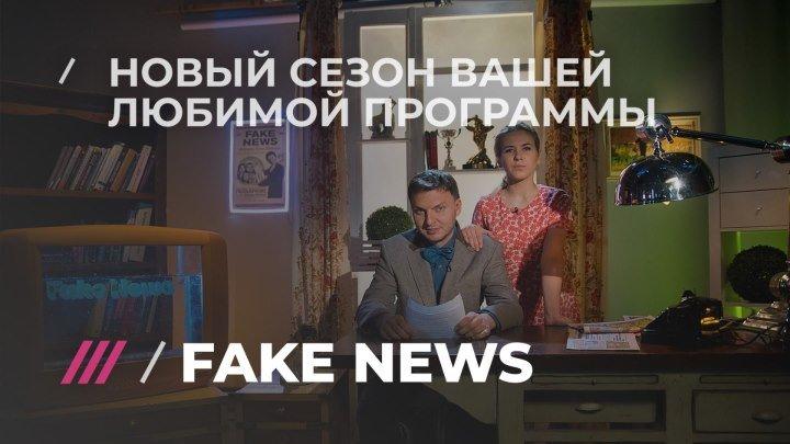 Промо: новый сезон Fake News