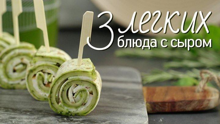3 сочных блюда с сыром [Рецепты Bon Appetit]