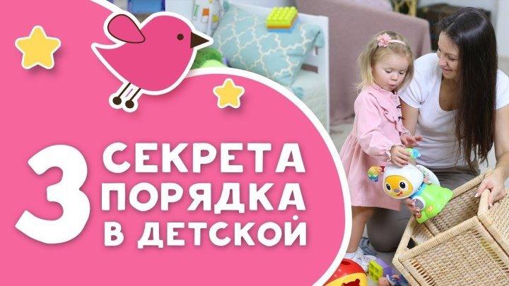 3 СЕКРЕТА ПОРЯДКА В ДЕТСКОЙ [Любящие мамы]