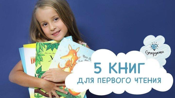 5 КНИГ для первого чтения [СуперДети]