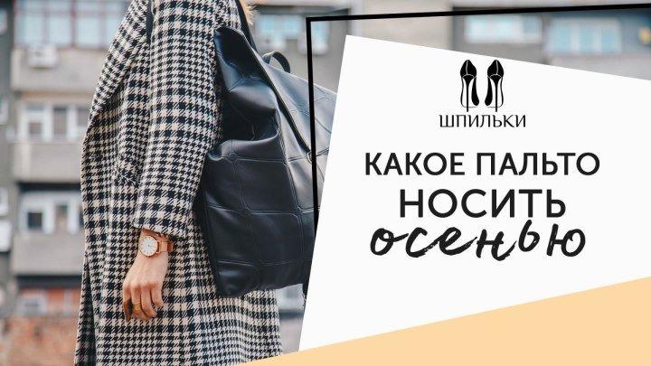 ТРЕНДЫ_ модные пальто этой осени [Шпильки _ Женский журнал]