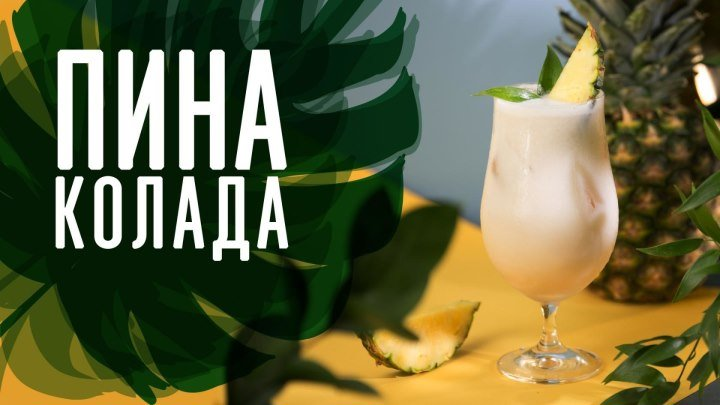 """Коктейль """"Пина Колада"""" [Cheers! _ Напитки]"""