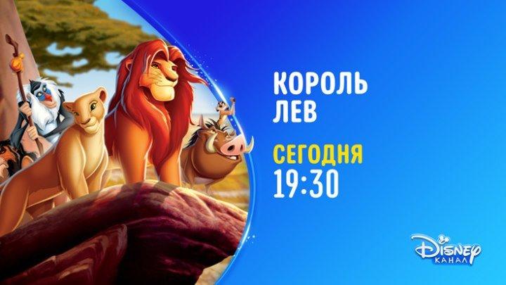 """Король Лев"" на Канале Disney!"
