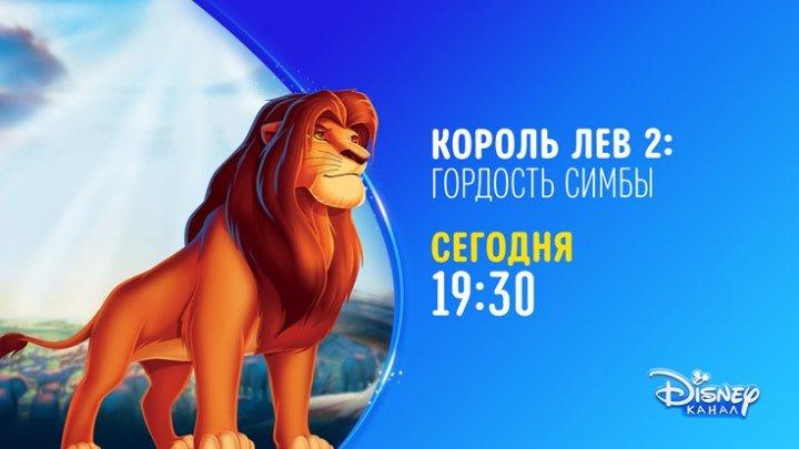 """""""Король Лев 2: Гордость Симбы"""" на Канале Disney!"""