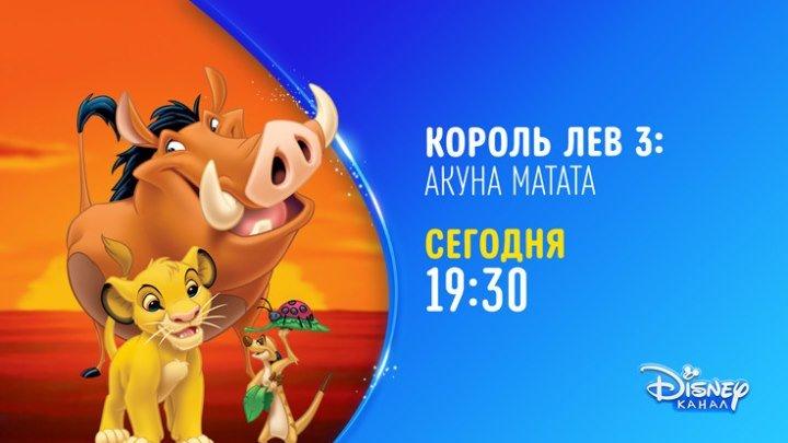 «Король Лев 3: Акуна Матата» на Канале Disney!