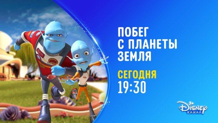 """Побег с планеты Земля"" на Канале Disney!"