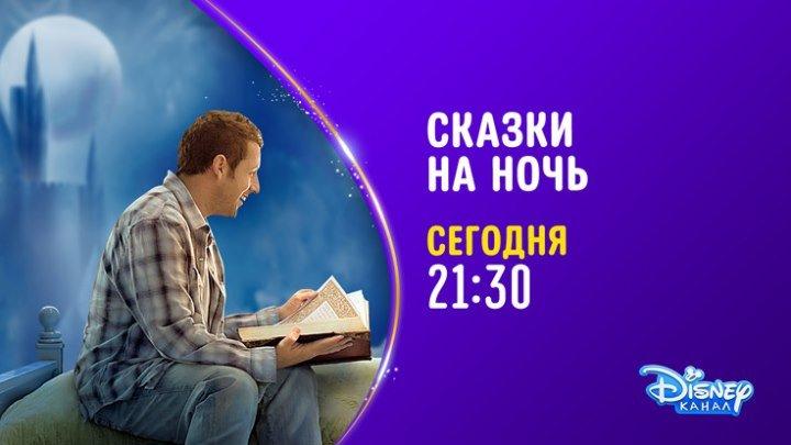 """Сказки на ночь"" на Канале Disney!"