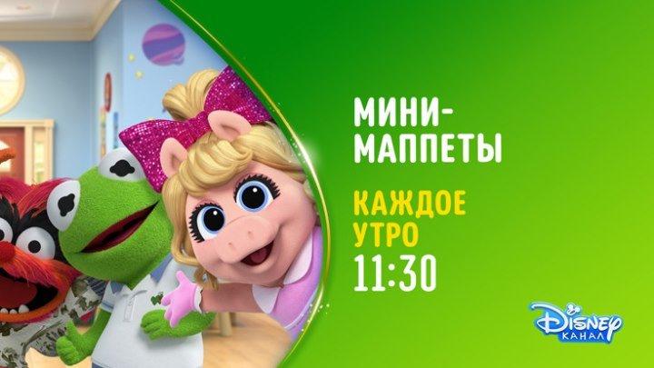 """Мини-маппеты"" на Канале Disney!"