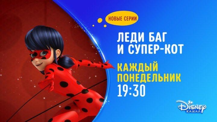"""""""Леди Баг и Супер-Кот"""" на Канале Disney!"""