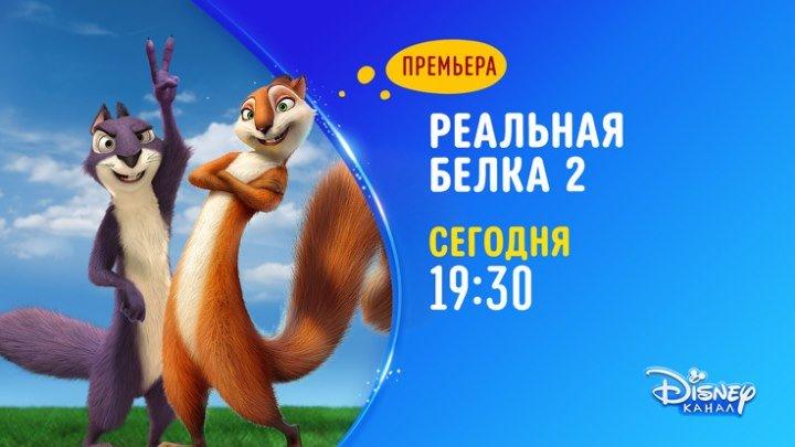 """""""Реальная белка 2"""" на Канале Disney!"""