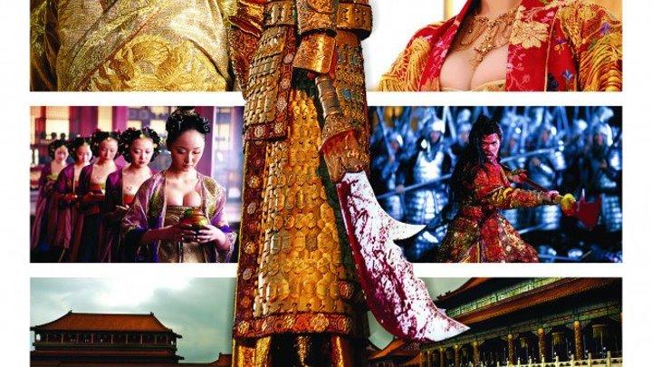 Проклятие золотого цветка Man cheng jin dai huang jin jia