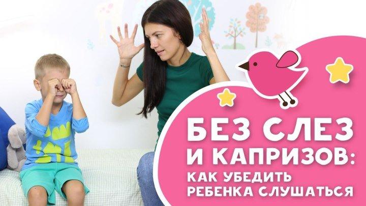 БЕЗ СЛЁЗ И КАПРИЗОВ_ как убедить ребенка слушаться [Любящие мамы]