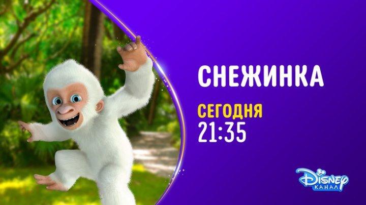 """Снежинка"" на Канале Disney!"