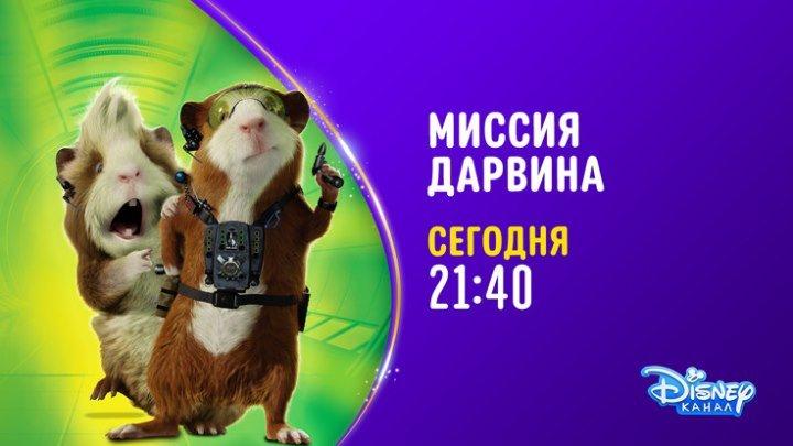 """""""Миссия Дарвина"""" на Канале Disney!"""