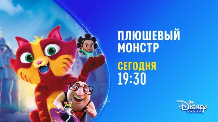 """""""Плюшевый монстр"""" на Канале Disney!"""