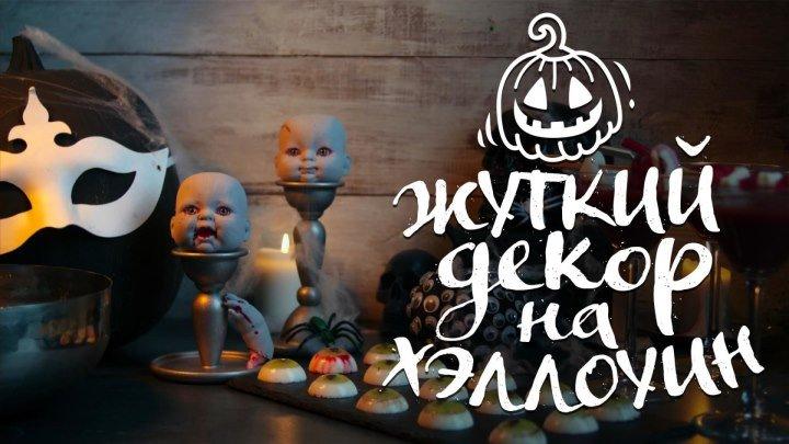 Жуткий декор на Хэллоуин _ 6 крутых идей для декора и еды [Идеи для жизни]