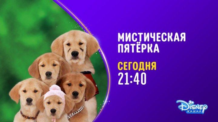 """""""Мистическая пятерка"""" на Канале Disney!"""