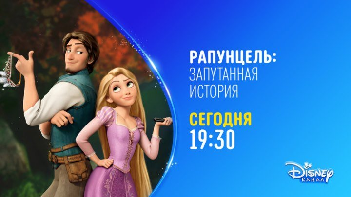 """""""Рапунцель: Запутанная история"""" на Канале Disney!"""