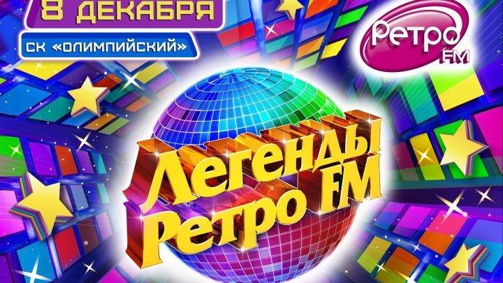 """Юрий Шатунов - 8 ДЕКАБРЯ 2018 - """"Легенды Ретро FM"""" (Москва, СК """"Олимпийский"""")"""