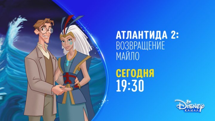 """""""Атлантида 2: Возвращение Майло"""" на Канале Disney!"""